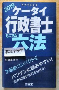ケータイ行政書士 ミニマム六法2019 まことブログ