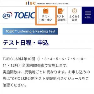 TOEICの楽天ペイ支払い方法(実際に支払ってみました!)テスト日程・申し込み