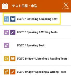 TOEICの楽天ペイ支払い方法(実際に支払ってみました!)TOEIC® Listening & Readingを選択