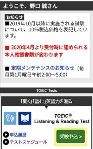 TOEICの楽天ペイ支払い方法(実際に支払ってみました!)ようこそ野口誠さん受験申込
