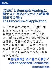 TOEICの楽天ペイ支払い方法(実際に支払ってみました!)TOEICの申し込みから結果確認までの流れ