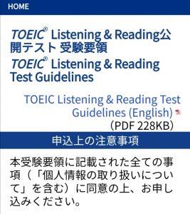 TOEICの楽天ペイ支払い方法(実際に支払ってみました!)TOEIC受験要領