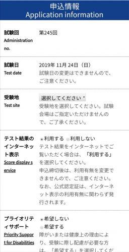 TOEICの楽天ペイ支払い方法(実際に支払ってみました!)TOEIC申し込み情報試験会受験地テスト結果プライオリティーサポート