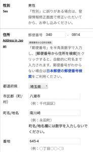 TOEICの楽天ペイ支払い方法(実際に支払ってみました!)TOEIC申し込み情報性別住所