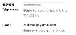 TOEICの楽天ペイ支払い方法(実際に支払ってみました!)TOEIC申し込み情報電話番号メール