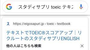 TOEIC®対策アプリスタディサプリENGLISHのテキスト購入方法【実際に購入してみた】googleでスタディサプリ toeic テキストと検索