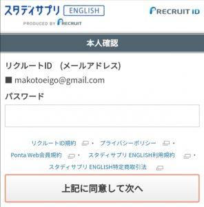 TOEIC®対策アプリスタディサプリENGLISHのテキスト リクルートID