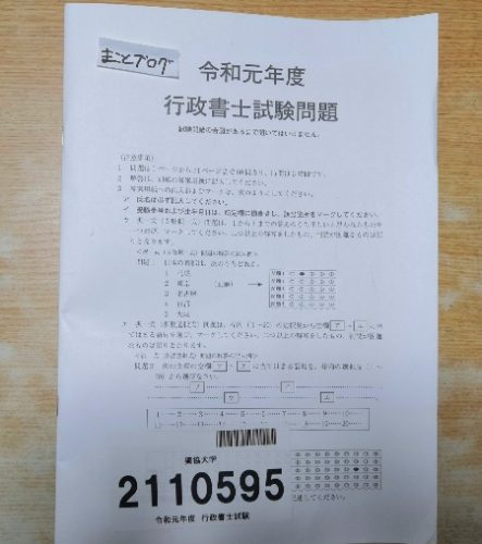 令和元年行政書士試験 問題 まことブログ