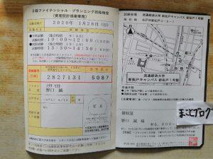 FP日本協会3級試験日のスケジュールと会場(流通経済大学)受験票 まことブログ