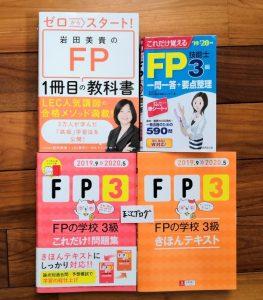 FP3級の参考書 まことブログ