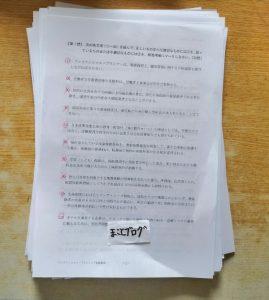 FP3級の日本FP協会の過去問 まことブログ