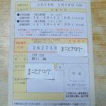 FP3級日本FP協会の受験票
