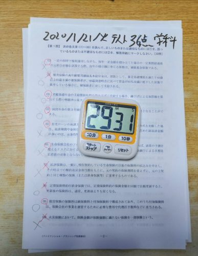 2018年1月の日本FP協会3級の自宅受験した結果 学科60問中36問正解