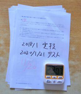 2018年1月の日本FP協会3級の自宅受験した結果 実技20問中11問正解