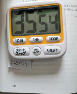 スッキリわかる FP技能士3級金融資産運用P94~P136ページ 35分54秒 まことブログ