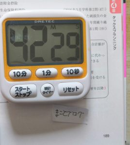 スッキリわかる FP技能士3級タックスプランニングP138~P189ページ 42分29秒