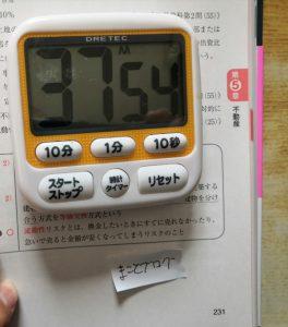 スッキリわかる FP技能士3級不動産P192~P231ページ 37分54秒