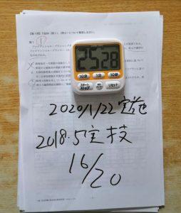 2018年5月の日本FP協会3級の自宅受験 実技25分28秒