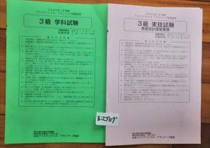 FP日本協会3級試験日のスケジュールと会場(流通経済大学) 学科と実技の問題集 まことぶろぐ