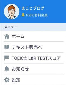 まことブログ TOEIC有料会員