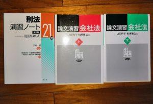 刑法えんしゅうノート21、論文演習会社法上巻下巻 まことブログ