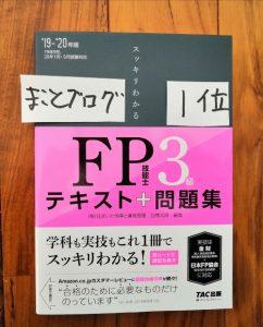スッキリわかる FP技能士3級 2019-2020年 まことブログ