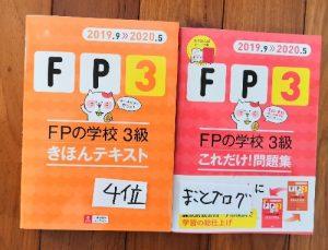 19~20年版 FPの学校 3級 きほんテキスト これだけ問題集 4位