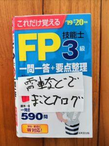 これだけ覚える FP技能士3級一問一答+要点整理 19→20年版 番外編