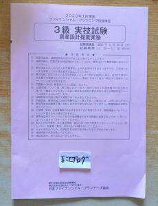 日本FP協会3級2020年1月26日学科試験の問題 まことブログ