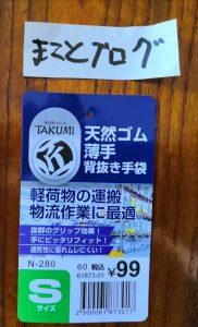 匠(TAKUMI)の手シリーズN-280