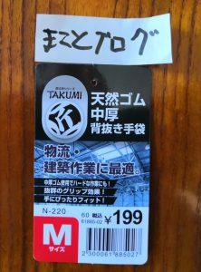 匠(TAKUMI)の手シリーズN-220
