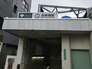 都営三田線西巣鴨入り口
