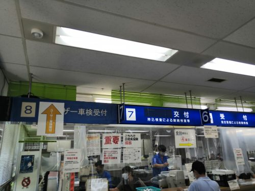 関東運輸局東京運輸支局 足立自動車検査登録事務所 A棟8番ユーザー車検受付