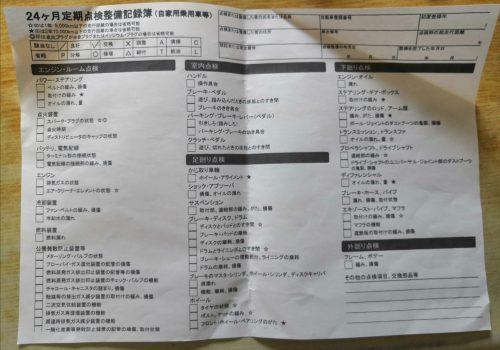 24ヵ月定期点検整備記録簿(自家用自動車等)