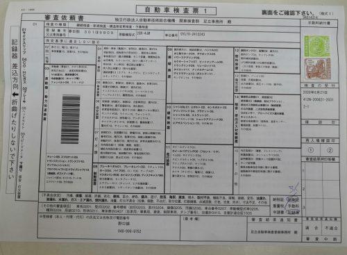 自動車検査証検査票1