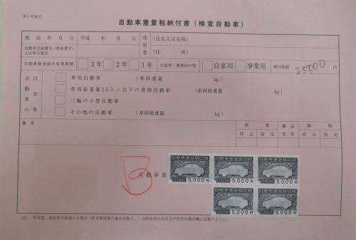 自動車重量税納付書(検査自動車