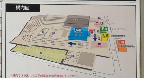 関東運輸局東京運輸支局 足立自動車検査登録事務所 案内板拡大版